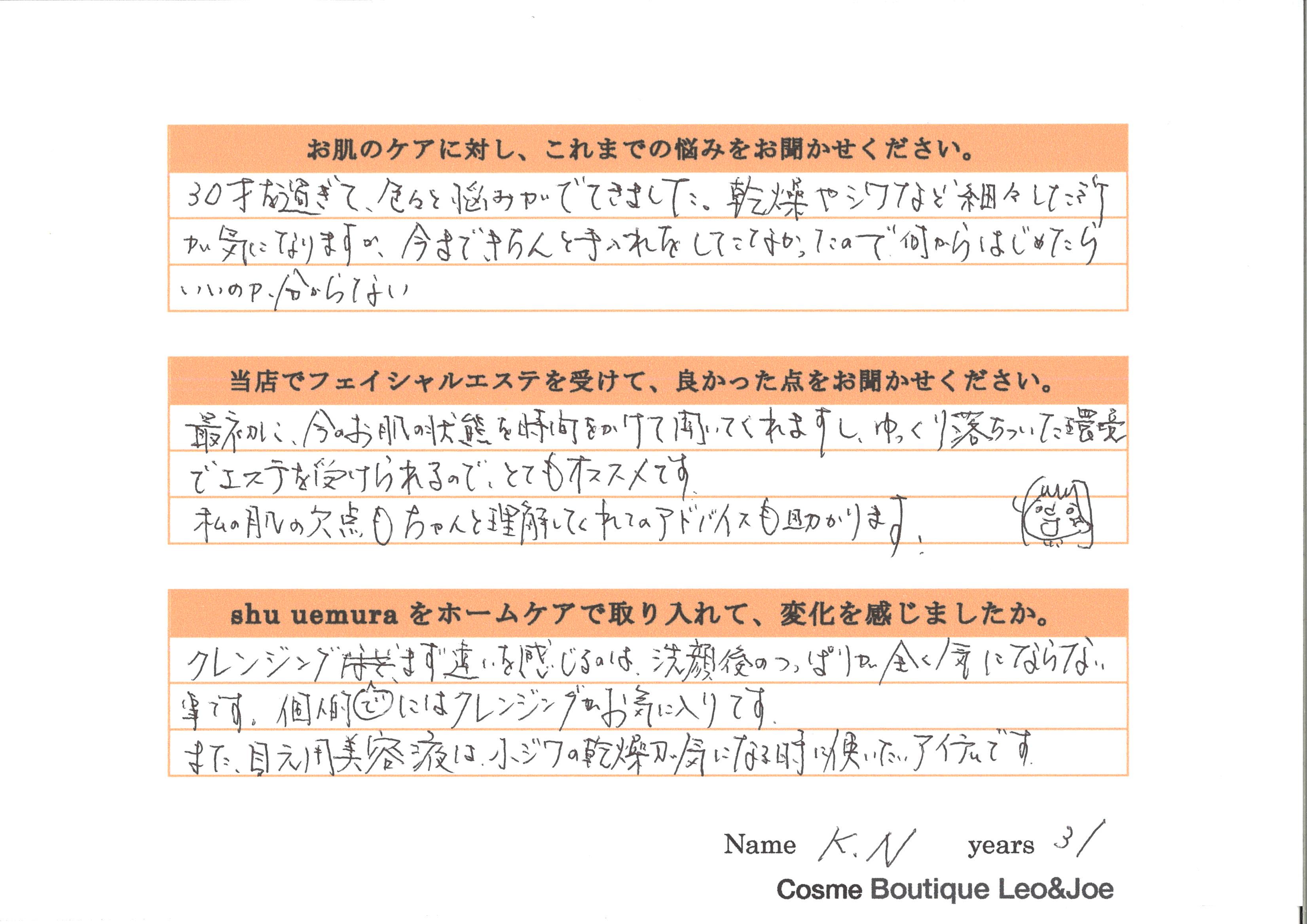 facial_20140818_04