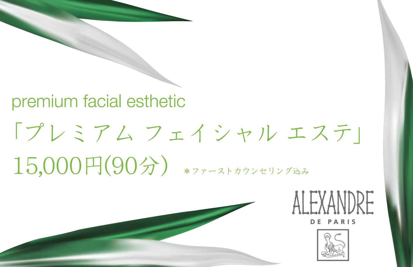 facial_price